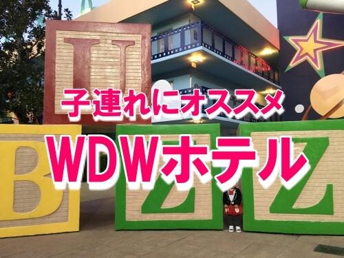 WDWホテルアイキャッチ