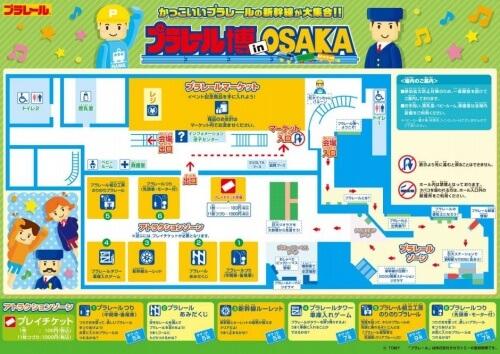 プラレール博大阪マップ