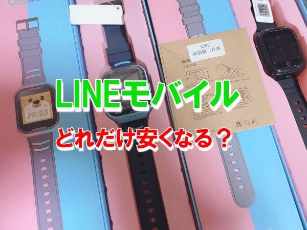 LINEモバイル節約