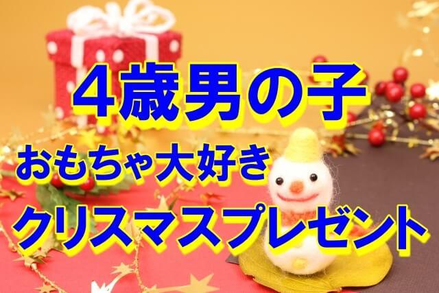 4歳クリスマスプレゼント (1)