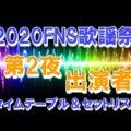 FNS歌謡祭第2夜