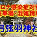 弓弦羽神社初詣2021