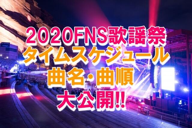 FNS歌謡祭第1夜
