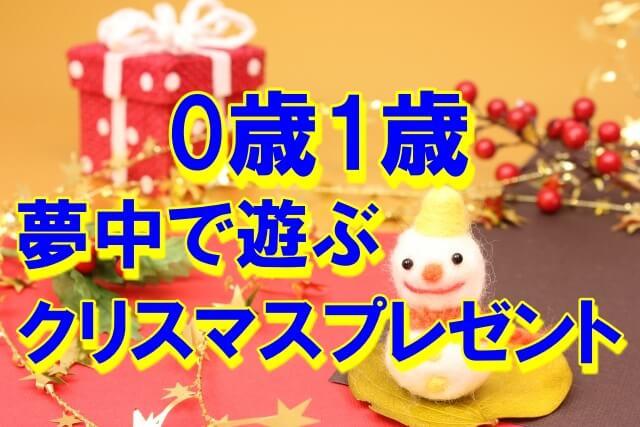 0歳1歳クリスマスプレゼント (1)