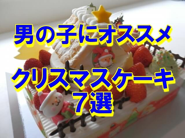 男の子クリスマスケーキ (1)