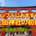 生田神社アイキャッチ