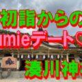 湊川神社サムネイル