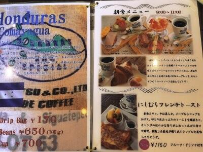神戸にしむら珈琲モーニング