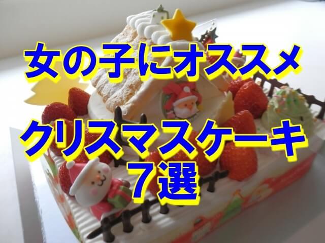 女の子クリスマスケーキ (1)