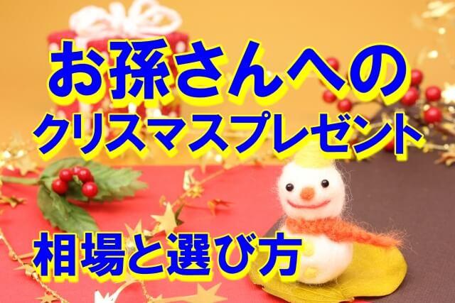 クリスマスプレゼント孫 (1)
