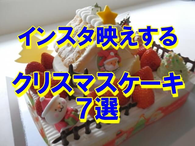 インスタクリスマスケーキ (1)