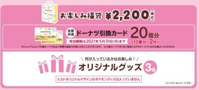 ミスドお楽しみ福袋2200円
