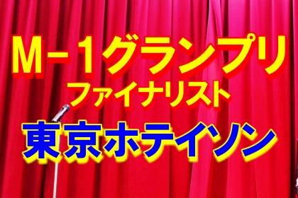 M-1グランプリ東京ホテイソン
