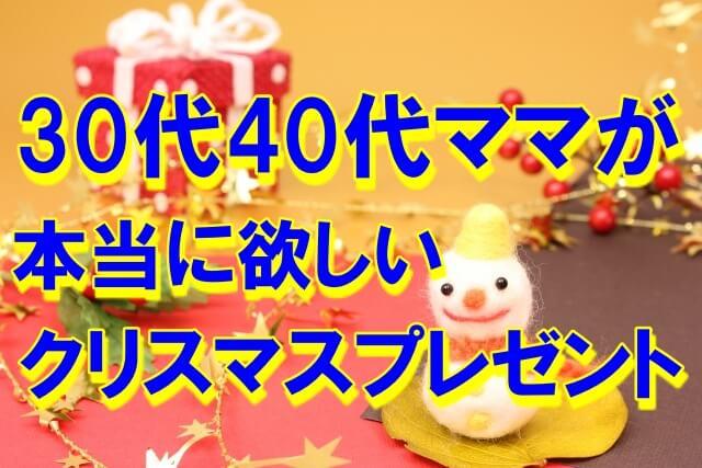 30代40代ママクリスマスプレゼント (1)