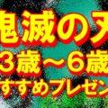 present-kimetsu_age3456