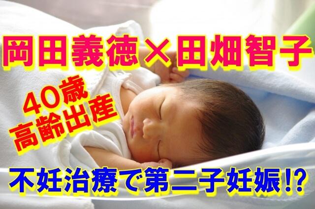 岡田義徳第二子