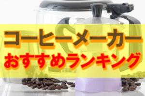 コーヒーメーカーランキング