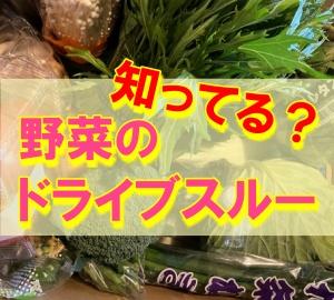 野菜ドライブスルーアイキャッチ