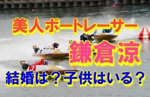 ボートレーサー鎌倉涼