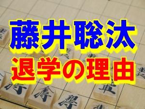 藤井聡汰退学