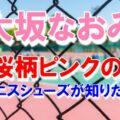大坂なおみ桜柄シューズ