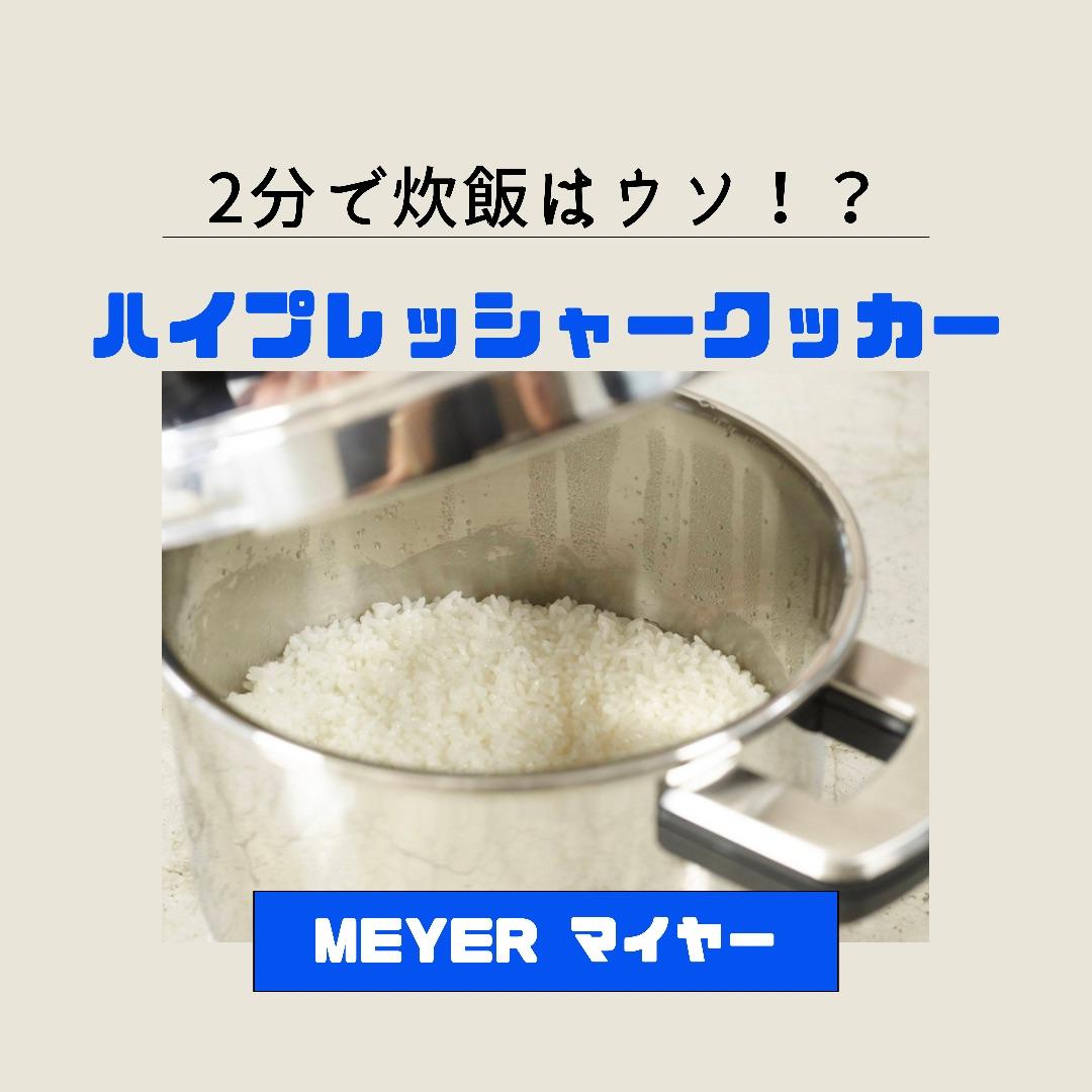 マイヤー圧力鍋